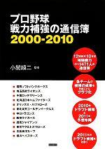 プロ野球戦力補強の通信簿 2000‐2010(単行本)