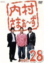 内村さまぁ~ず vol.28(通常)(DVD)