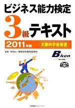 ビジネス能力検定3級テキスト(2011年版)(別冊付)(単行本)