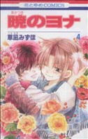 暁のヨナ(4)(花とゆめC)(少女コミック)