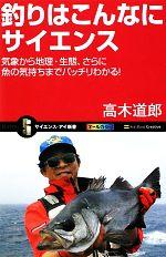 釣りはこんなにサイエンス 気象から地理・生態、さらに魚の気持ちまでバッチリわかる!(サイエンス・アイ新書)(新書)