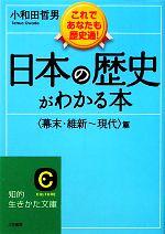 日本の歴史がわかる本 幕末・維新-現代篇 新装新版(知的生きかた文庫)(文庫)