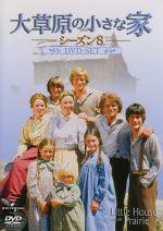 大草原の小さな家シーズン8 DVD-SET(通常)(DVD)
