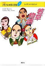 若草物語(21世紀版・少年少女世界文学館9)(児童書)