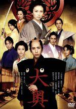 大奥<男女逆転>(通常)(DVD)