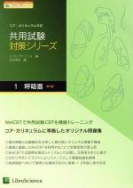 共用試験対策シリーズ 第3版 コア・カリキュラム対応-呼吸器(1)(単行本)