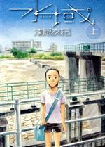 水域(1)(アフタヌーンKC)(大人コミック)