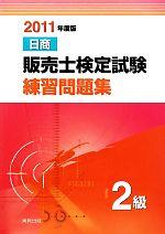 日商販売士検定試験練習問題集 2級(2011年度版)(別冊付)(単行本)