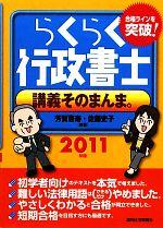 らくらく行政書士 講義そのまんま。(2011年版)(単行本)