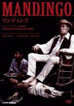 マンディンゴ(通常)(DVD)