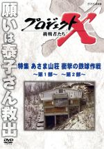 プロジェクトX 挑戦者たち 特集 あさま山荘 衝撃の鉄球作戦~第1部~ ~第2部~(通常)(DVD)