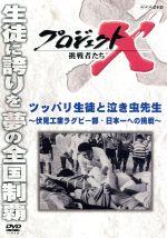 プロジェクトX 挑戦者たち ツッパリ生徒と泣き虫先生~伏見工業ラグビー部・日本一への挑戦~(通常)(DVD)