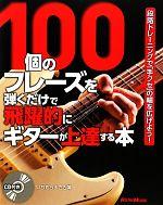 100個のフレーズを弾くだけで飛躍的にギターが上達する本 段階トレーニングで「手クセ」の幅を広げよう!(CD1枚付)(単行本)