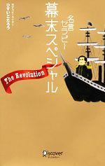 名言セラピー幕末スペシャル The Revolution(新書)