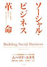 ソーシャル・ビジネス革命 世界の課題を解決する新たな経済システム(単行本)