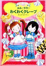 ルルとララのわくわくクレープ ルルとララシリーズ(おはなしトントン21)(児童書)
