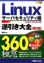 Linux逆引き大全360の極意 サーバセキュリティ編(単行本)