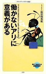 働かないアリに意義がある 社会性昆虫の最新知見に学ぶ、集団と個の快適な関係(メディアファクトリー新書)(新書)