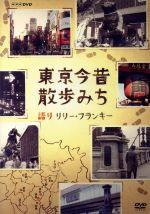 NHK-DVD 東京今昔散歩みち(通常)(DVD)