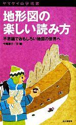 地形図の楽しい読み方不思議でおもしろい地図の世界へヤマケイ山学選書