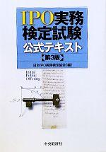 IPO実務検定試験公式テキスト(単行本)