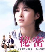 秘密(Blu-ray Disc)(BLU-RAY DISC)(DVD)