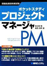 ポケットスタディ プロジェクトマネージャ PM 情報処理技術者試験(単行本)