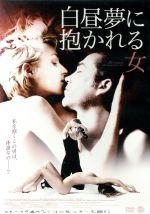 白昼夢に抱かれる女(通常)(DVD)