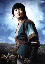 鉄の王 キム・スロ 第二章 ノーカット完全版(通常)(DVD)