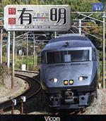 787系 特急有明 肥後大津~熊本~小倉(Blu-ray Disc)