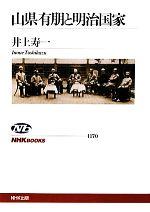 山県有朋と明治国家(NHKブックス1170)(単行本)
