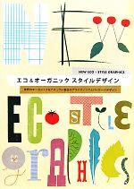 エコ&オーガニックスタイルデザイン 世界のオーガニック&ナチュラル製品のブランディングとパッケージデザイン(単行本)