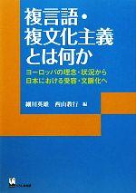 複言語・複文化主義とは何か ヨーロッパの理念・状況から日本における受容・文脈化へ(リテラシーズ叢書)(単行本)