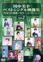 川中美幸ベストシングル映像集 出逢いに感謝・・・35年~人・うた・心~Vol.2(通常)(DVD)
