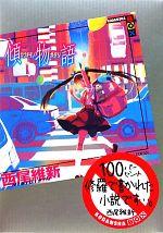 傾物語(講談社BOX)(外ケース付)(単行本)