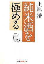 純米酒を極める(知恵の森文庫)(文庫)