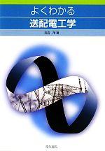 よくわかる送配電工学(単行本)