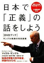 日本で「正義」の話をしよう DVDブック サンデル教授の特別授業(単行本)