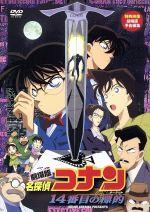 劇場版 名探偵コナン 14番目の標的(通常)(DVD)