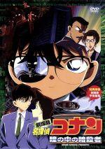 劇場版 名探偵コナン 瞳の中の暗殺者(通常)(DVD)