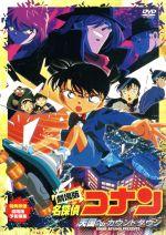 劇場版 名探偵コナン 天国へのカウントダウン(通常)(DVD)