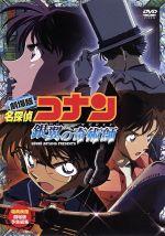 劇場版 名探偵コナン 銀翼の奇術師(通常)(DVD)
