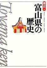 富山県の歴史県史16