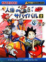 人体のサバイバル 科学漫画サバイバルシリーズ(かがくるBOOK科学漫画サバイバルシリーズ25)(2)(児童書)