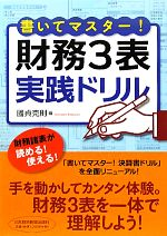 書いてマスター!財務3表・実践ドリル(単行本)