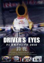 Driver's Eyes F1 日本グランプリ2010 鈴鹿(通常)(DVD)