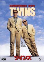 ツインズ(通常)(DVD)