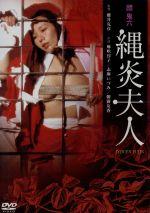 団鬼六 縄炎夫人(通常)(DVD)