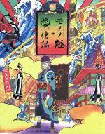 モノノ怪+怪~ayakashi~化猫 Blu-ray BOX(Blu-ray Disc)(三方背BOX、ブックレット付)(BLU-RAY DISC)(DVD)