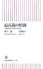 最高裁の暗闘 少数意見が時代を切り開く(朝日新書)(新書)